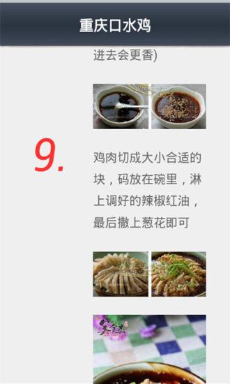 美味川菜最全菜谱|玩生活App免費|玩APPs