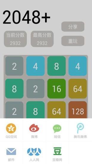 2048升级版