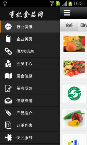 广东有机食品网