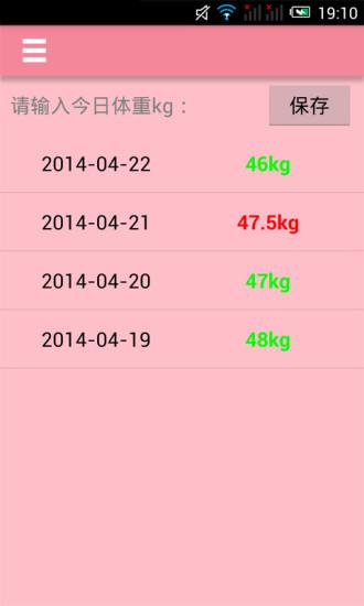 减肥之越来越瘦