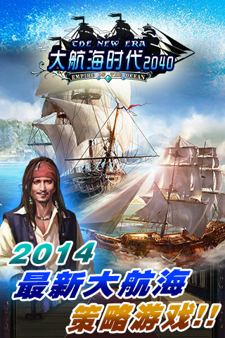 大航海时代2040 玩冒險App免費 玩APPs