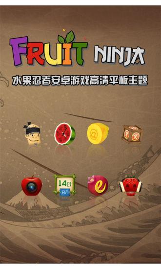 水果忍者安卓游戏平板主题