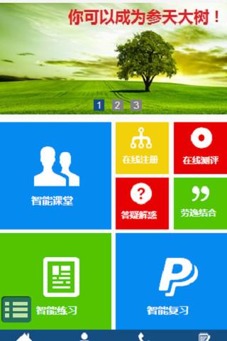 【下載】天天動聽 iOS App Store下載版:::iThome Download-你要的軟體在這裡:::