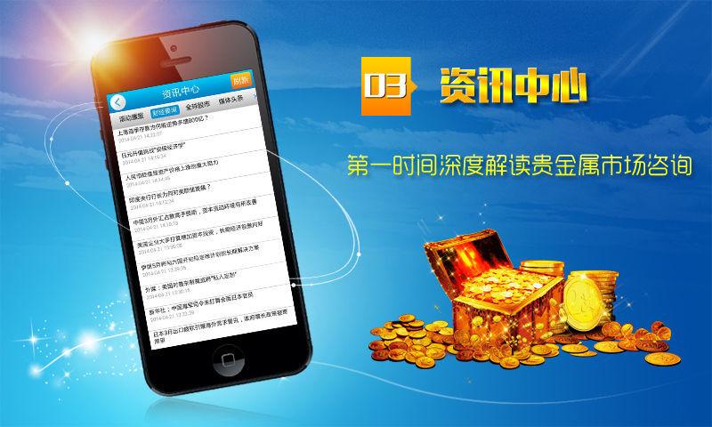 玩免費財經APP|下載贵金属360 app不用錢|硬是要APP