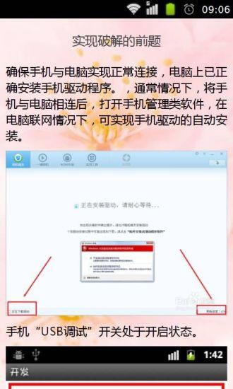 安卓手机锁屏密码破解方法