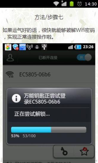 玩書籍App|共享wifi秘钥免費|APP試玩
