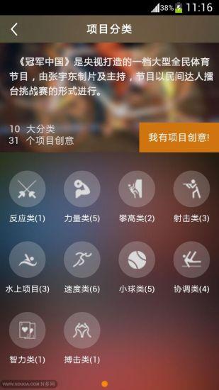 免費下載娛樂APP|冠军中国 app開箱文|APP開箱王
