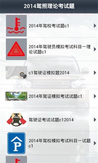 2014驾照理论考试题