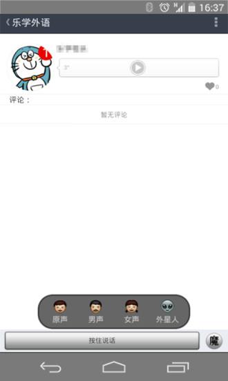 乐学外语|玩教育App免費|玩APPs
