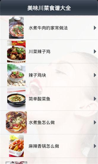 美味川菜食谱大全