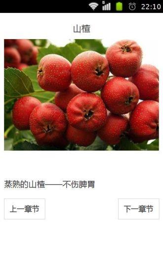 蒸熟水果的功效