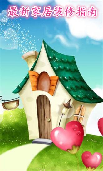 玩生活App|最新家居装修指南免費|APP試玩