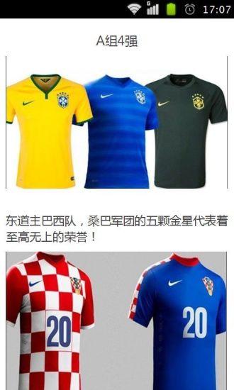 巴西世界杯32强战袍