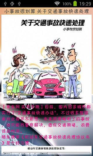 汽车通违章查询手册|玩生活App免費|玩APPs
