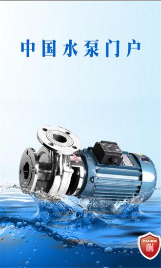 中国水泵门户