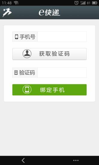 免費下載生活APP|e快递业务员版 app開箱文|APP開箱王