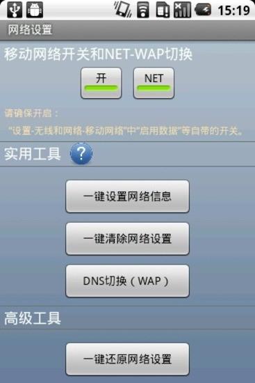 安卓手机网络设置