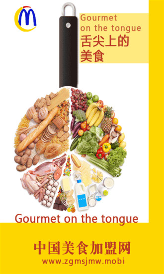 中国美食加盟网