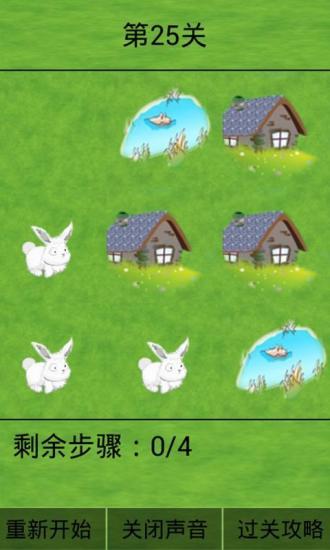 送兔子回家
