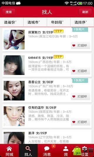 【免費社交App】寂寞情人-APP點子