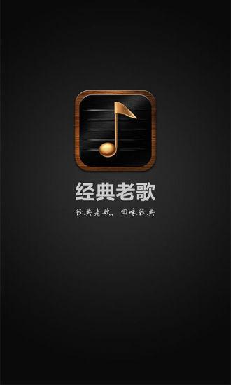 玩免費音樂APP|下載经典老歌 app不用錢|硬是要APP