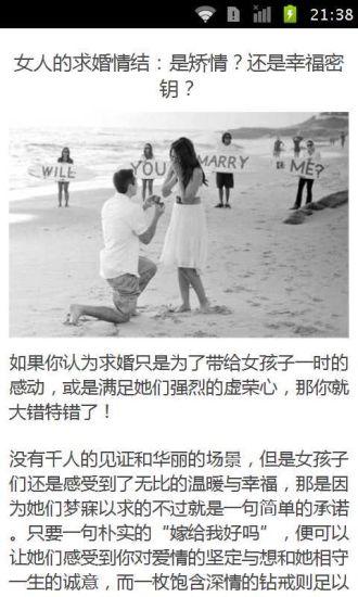 解读完美求婚攻略