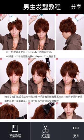 玩生活App|男生发型教程免費|APP試玩