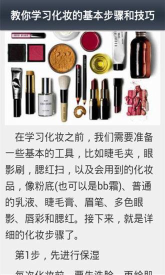 2014最时尚化妆技巧