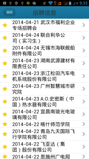 玩免費書籍APP|下載武汉理工大学就业信息 app不用錢|硬是要APP