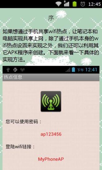 玩免費書籍APP|下載手机wifi热点创建 app不用錢|硬是要APP