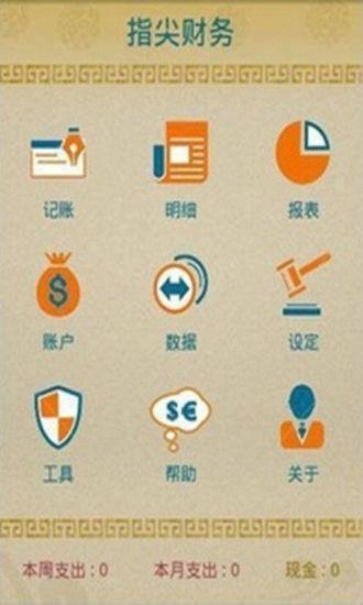玩免費財經APP 下載指尖财务 app不用錢 硬是要APP