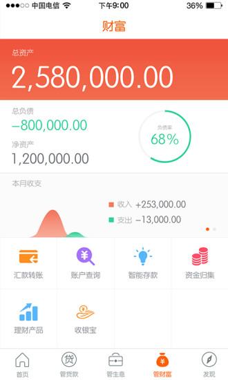 平安管家|玩財經App免費|玩APPs