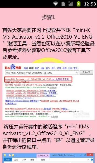 office2010激活图解教程