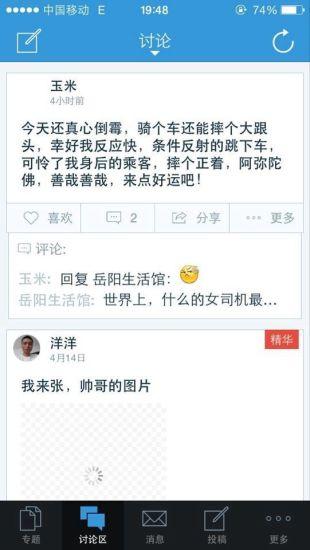 免費下載生活APP|掌尚岳阳 app開箱文|APP開箱王