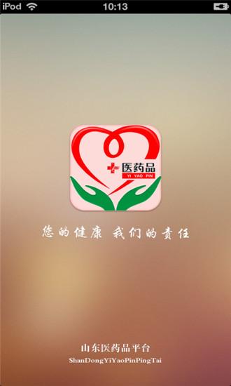 山东医药品平台