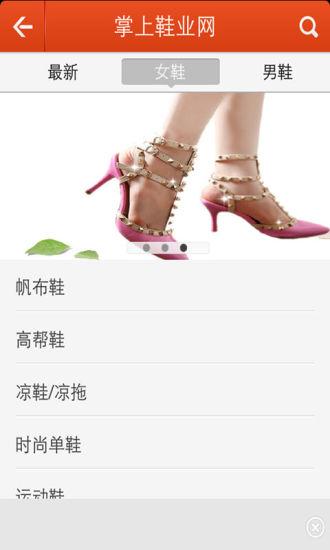 掌上鞋业网