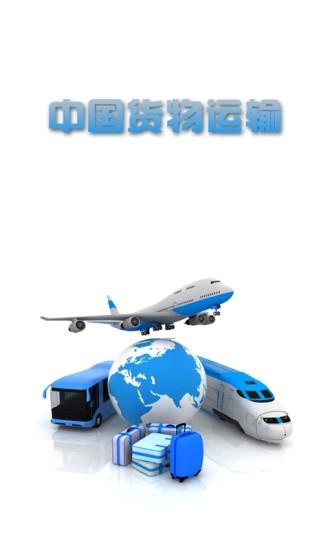 中国货物运输客户端