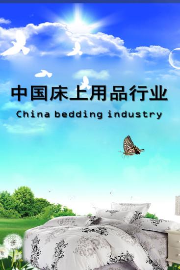 中国床上用品行业