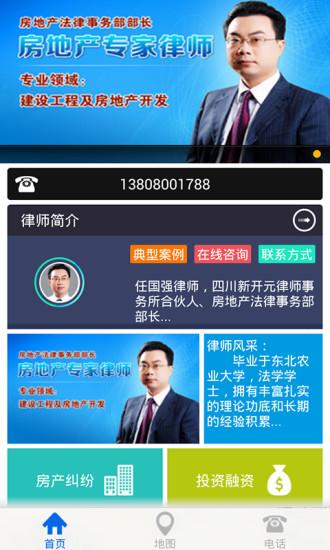 四川成都律师任国强