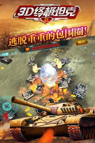 3D终极坦克2游戏截图