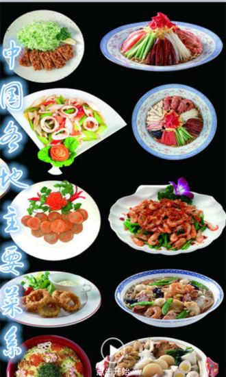 中国各地主要菜系