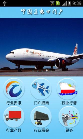 中国进出口门户