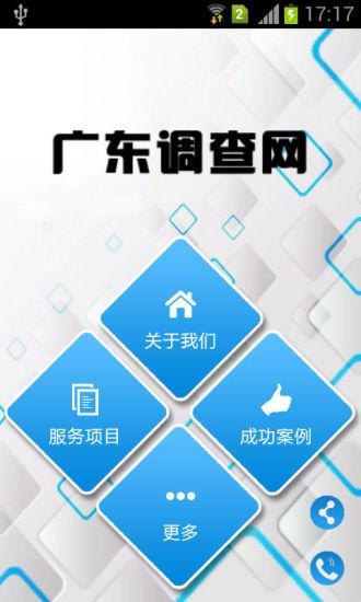 广东调查网