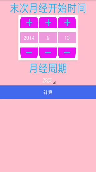 女性生理期计算器