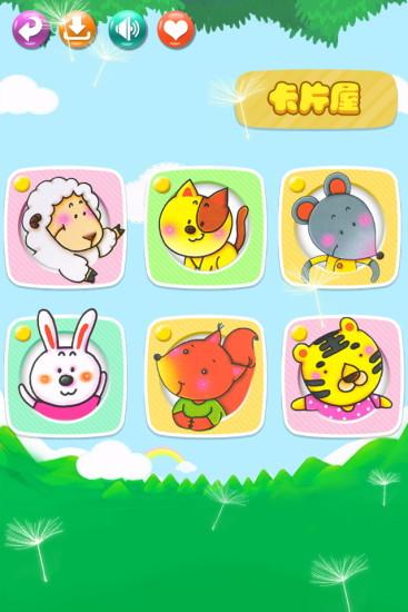 玩免費益智APP|下載宝宝左脑右脑智力开发 app不用錢|硬是要APP