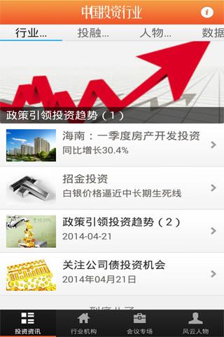 中国投资行业
