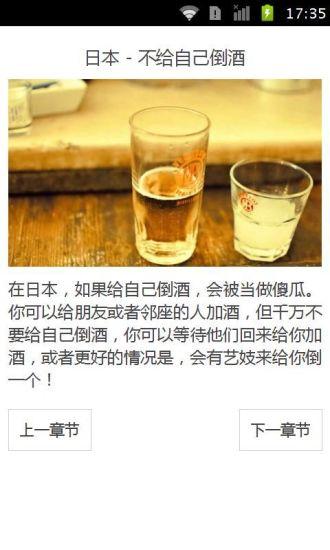 全球饮酒礼节大不同