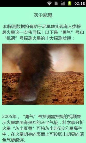 人类探索火星的十大惊奇发现