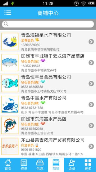 玩購物App|中国活鲜网免費|APP試玩