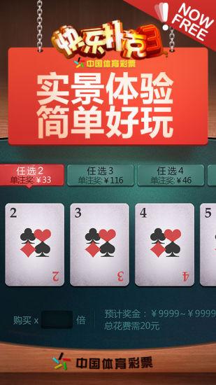 玩免費生活APP|下載澳客体彩扑克3游戏 app不用錢|硬是要APP